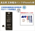 SJ5S01 iPhone5S用内蔵バッテリー