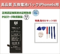 SJ6S01 iPhone6S用内蔵バッテリー