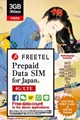 FTS045N02  [FREETEL Prepaid Data SIM for Japan (30days、3GB、nano SIM)]